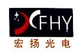 杭州富阳宏扬光电设备有限公司 最新采购和商业信息
