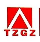 台州市国有资产投资集团有限公司 最新采购和商业信息