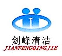 深圳市剑峰清洁服务有限公司 最新采购和商业信息
