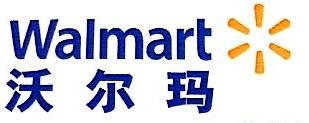 沃尔玛(江西)商业零售有限公司新余抱石公园分店 最新采购和商业信息