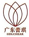 广东蕾琪化妆品有限公司 最新采购和商业信息