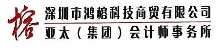 深圳市鸿榕科技商贸有限公司 最新采购和商业信息