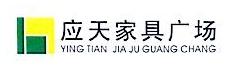 南京应天家具市场管理服务有限公司