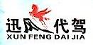 温州迅风代驾服务有限公司