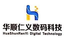 湖南华顺仁义数码科技有限责任公司 最新采购和商业信息