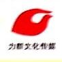 赣州力群文化传媒有限公司 最新采购和商业信息