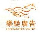 杭州乐驰广告有限公司 最新采购和商业信息