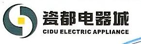 德化县瓷都电器有限公司 最新采购和商业信息