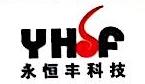 深圳市永恒丰科技有限公司 最新采购和商业信息