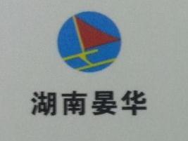 湖南晏华钢材贸易有限公司 最新采购和商业信息