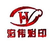河南省宏伟彩印有限公司 最新采购和商业信息