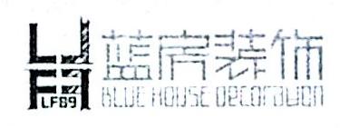 台州蓝房装饰设计工程有限公司
