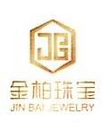 深圳市金柏珠宝首饰有限公司 最新采购和商业信息