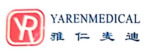 北京雅仁麦迪科技发展有限公司 最新采购和商业信息