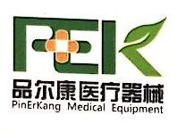 河北品尔康医疗器械销售有限公司 最新采购和商业信息