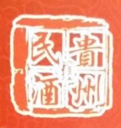 东莞市百德酒业有限公司 最新采购和商业信息