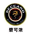 上海碧可浓餐饮管理有限公司