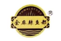 温州瓯海麻辣鱼都餐饮服务有限公司 最新采购和商业信息