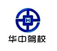 郑州市华中机动车驾驶员培训学校 最新采购和商业信息
