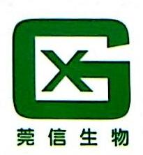 东莞市莞信生物科技有限公司 最新采购和商业信息
