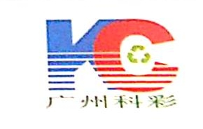 广州科彩机电科技有限公司