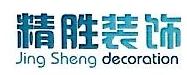 上海精胜建筑装饰工程有限公司