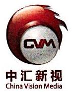 中汇新视(北京)科技文化传媒有限公司