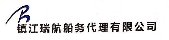 镇江瑞航船务代理有限公司 最新采购和商业信息