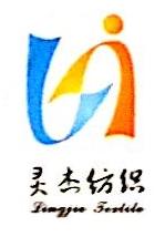 绍兴乒乓针纺有限公司