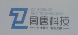 成都周唐科技有限公司 最新采购和商业信息