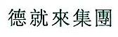 德就来商务信息咨询(上海)有限公司 最新采购和商业信息