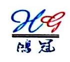 东莞市鸿冠包装制品有限公司 最新采购和商业信息