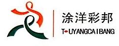 北京涂洋彩邦科技有限公司 最新采购和商业信息