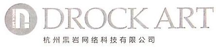 杭州黑岩网络科技有限公司 最新采购和商业信息