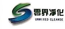 云南零界净化科技有限公司 最新采购和商业信息