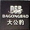 深圳大公豹皮具有限公司 最新采购和商业信息