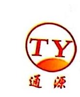 福建省南平市通源物资设备有限公司