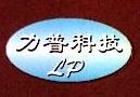 浙江力普电力科技有限公司