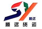 宁波顺远国际货运代理有限公司义乌分公司 最新采购和商业信息