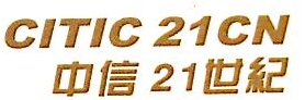 中信二十一世纪(中国)科技有限公司 最新采购和商业信息