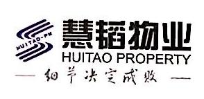 南京慧韬物业管理服务有限公司 最新采购和商业信息