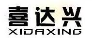 深圳市喜达兴塑胶电子有限公司 最新采购和商业信息