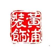 邢台市黄浦装饰有限公司 最新采购和商业信息