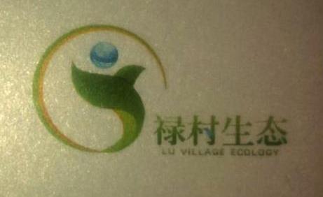 茂名市禄村生态农业发展有限公司 最新采购和商业信息