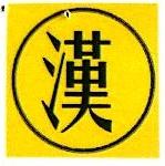 苏州汉威干燥剂有限公司