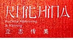 杭州立志传美广告策划有限公司