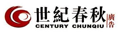 武汉世纪春秋广告有限公司