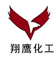 金华市翔鹰化工有限公司 最新采购和商业信息