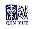 西安秦越精密工具有限公司 最新采购和商业信息