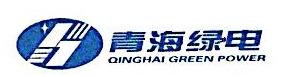 青海省绿色发电集团股份有限公司